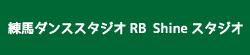 【バナー】Shineスタジオ
